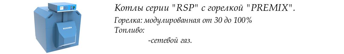 Котлы серии RSP