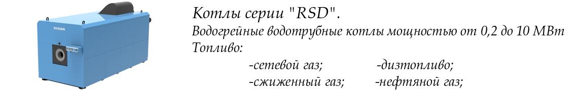 Котлы серии RSD